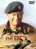The Green Berets (1968) (DVD) (Japan Version)
