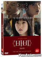 Barbie (DVD) (First Press Limited Edition) (Korea Version)