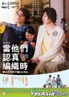 Close-Knit (2017) (DVD) (English Subtitled) (Hong Kong Version)