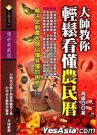 Da Shi Jiao Ni Qing Song Kan Dong Nong Min Li