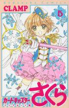 Cardcaptor Sakura: Clear Card (5)