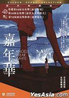 嘉年華 (2017) (DVD) (香港版)