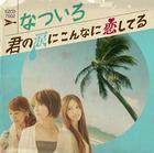 Kimi no Namida ni Konna ni Koishiteru (Normal Edition)(Japan Version)