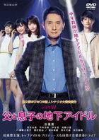 父亲与儿子的地下偶像  (DVD)(日本版)