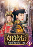 Ruyi's Royal Love in the Palace (DVD) (Set 4) (Japan Version)