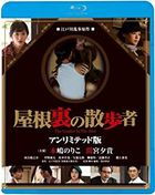 The Crawler in the Attic (Blu-ray) (Special Priced Edition)(Japan Version)