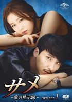 サメ ~愛の黙示録~ DVD-SET 1