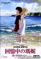 When Marnie Was There (2014) (DVD) (Single Edition) (English Subtitled) (Hong Kong Version)