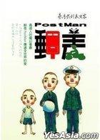Tai Wan Xi Ju Biao Yan Jia Ju Tuan - Postman (DVD) (Taiwan Version)