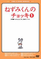 Nezumi Kun No Chokki Vol.1 (Japan Version)