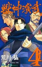 Jyuushin Enbu Hero Tales 4