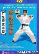 Guangdong Traditional Hong Boxing Tiger & Crane Double Form Boxing (DVD) (China Version)