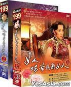 Nu Ren He Ku Wei Nan Nu Ren (XDVD) (End) (Taiwan Version)