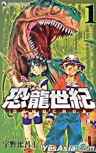 Dinocroa (Vol.1-4) (End)
