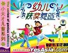 You Er Huo Jiang Wu Dao (VCD) (China Version)