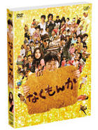 No More Cry!!! (DVD) (Deluxe Edition) (First Press Limited Edition) (Japan Version)