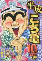heisei kochikame 10 nen 7 kara 12 gatsu jiyuunen shiyuueishiya jiyampu rimitsukusu 65351 43