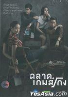 模犯生 (2017) (DVD) (泰國版)