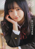 Nishinaga Ayana Photo Book 'Saishoku Diary'