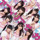 Higori Teki katsu Teisei Funo na Omoikomi (SINGLE +DVD) (Japan Version)