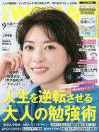 日経ウーマン 2020年9月号