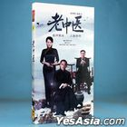 老中醫 (2019) (H-DVD) (1-40集) (完) (中國版)