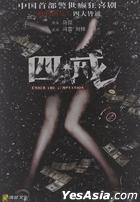Under The Temptation (DVD-9) (China Version)
