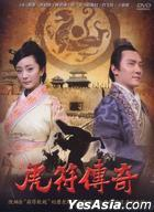 Hu Fu Chuan Qi (DVD) (End) (Taiwan Version)
