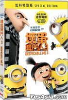 Despicable Me 3 (2017) (DVD) (Hong Kong Version)