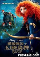 Brave (2012) (DVD) (Hong Kong Version)