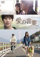 The Language of Love (DVD) (Standard Edition) (Japan Version)