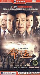 Ming Yun (H-DVD) (End) (China Version)