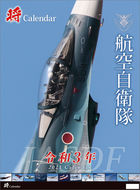 Sho / JASDF A2 2021 Calendar (Japan Version)