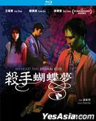 My Heart Is That Eternal Rose (1989) (Blu-ray) (Hong Kong Version)