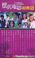 怀旧电影经典 5 (台湾版)