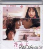 Hanamizuki (VCD) (Hong Kong Version)