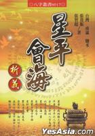Xing Ping Hui Hai Xi Yi