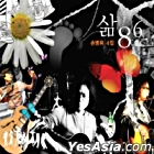 Son Byung Whee Vol. 4 - Life 86