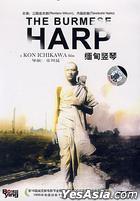 The Burmese Harp (DVD) (English Subtitled) (China Version)