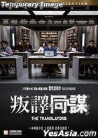 The Translators (2019) (Blu-ray) (Hong Kong Version)