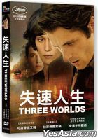 Three Worlds (2012) (DVD) (Taiwan Version)