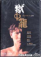 Dragon In Jail (1990) (DVD) (Remastered Edition) (Hong Kong Version)
