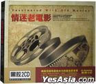 Fascinated With Old Movies (Vinyl CD) (China Version)