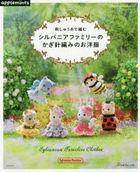 shishiyuuito de amu shirubania fuamiri  no kagibariami no oyoufuku ha to uo mingu raifu shiri zu HEART WARMING LIFE SERIES