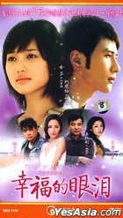 Tears oF Happiness (DVD) (End) (China Version)
