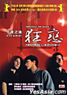 After Midnight (DVD) (Taiwan Version)