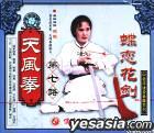 Tian Feng Quan Di 7 Lu Di e Lian Hua Jian (VCD) (China Version)