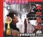 DIAN YING BAO KU XI LIE MO DAI HUANG HOU (VCD) (China Version)