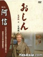 Oshin (DVD) (Part 7) (End) (Taiwan Version)