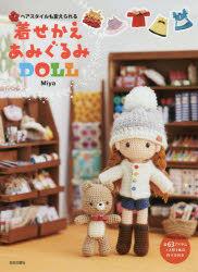 Amigurumi Doll with Braid Hair | 250x182